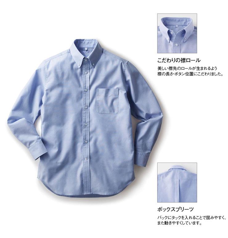 ワイシャツ詳細