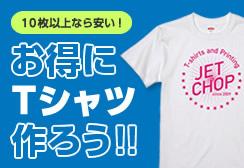 お得にTシャツ作ろう!Tシャツプリントお買い得コミコミパック