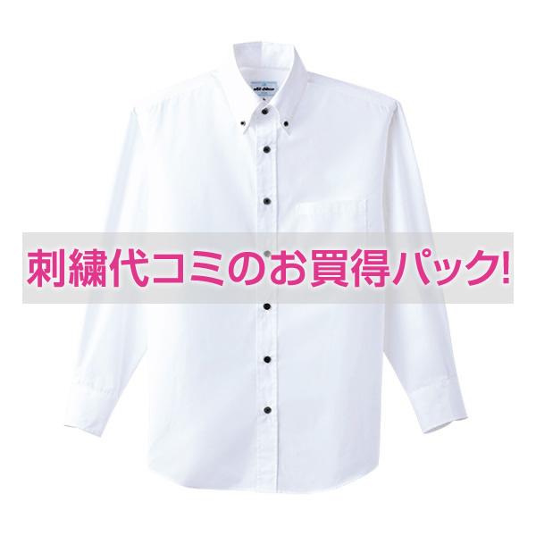 36d504bfdeffd  刺繍ワイシャツコミコミパック ブロードボタンダウンシャツ(長袖)