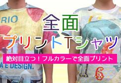 全面・総柄プリントOK!全面プリントTシャツ