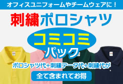 刺繍ポロシャツ コミコミパック